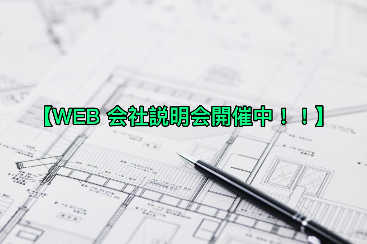 21採用【WEB会社説明会開催中!】