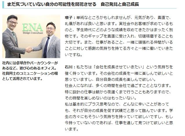 社長インタビューが掲載されました。