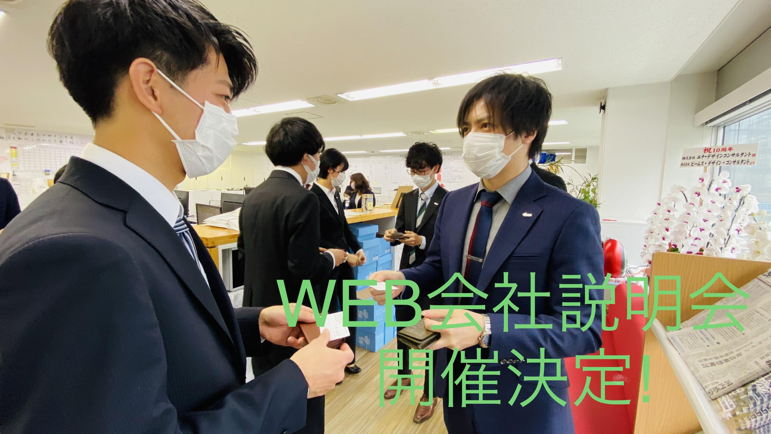 21採用【4/28~順次 WEB会社説明会開催します!】